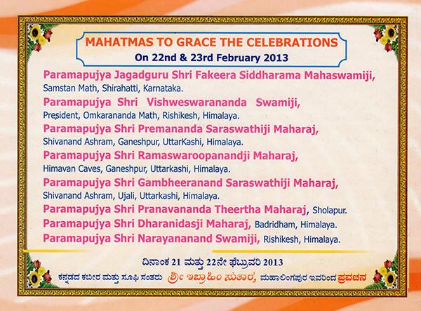 Vidya prabodhini january 2014 on 9th november 2012 the president of gayatri tapobhoomi ashram shri swami balakrishnananda saraswati known before as shri vallabha chaitanya stopboris Images